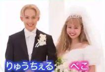 りゅうちぇる&ぺこ結婚