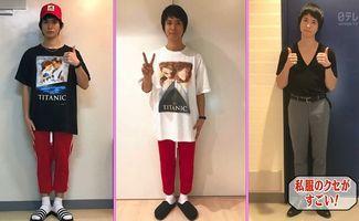戸塚祥太の私服2